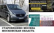 Автобус Старобешево Москва. Заказать билет Старобешево Москва и обратно Московская область Старобешево
