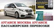 Автобус Луганск Москва. Заказать билет Луганск Москва и обратно Московская область Луганск
