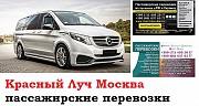 Автобус Красный Луч Москва. Заказать билет Красный Луч Москва и обратно Московская область Красный Луч