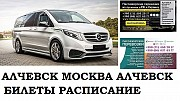 Автобус Алчевск Москва. Заказать билет Алчевск Москва и обратно Московская область Алчевск
