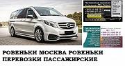 Автобус Ровеньки Москва. Заказать билет Ровеньки Москва и обратно Московская область Ровеньки