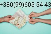Кредит до 250 000 тысяч гривен по всей Украине в день обращения! Днепр