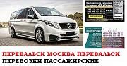 Автобус Перевальск Москва. Заказать билет Перевальск Москва и обратно Московская область Перевальск