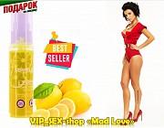 Съедобный лубрикант нового поколения «Лимон», чтобы секс стал более пикантным и вкусным Запорожье