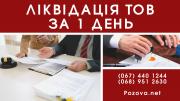 Ликвидация юридического лица за 1 день Киев. Киев