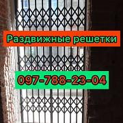 Металлические раздвижные решетки на окна, двери, балконы, витрины магазинов под заказ Одесса Одесса