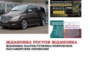 Автобус Ждановка Ростов/Платов Заказать билет Ждановка Ростов туда и обратно Ждановка