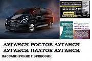 Автобус Луганск Ростов/Платов Заказать билет Луганск Ростов туда и обратно Луганск