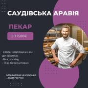 Пекар, кондитер, повар Саудівська Аравія Львов