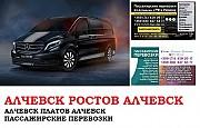 Автобус Алчевск Ростов/Платов Заказать билет Алчевск Ростов туда и обратно Алчевск