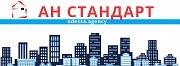 АН СТАНДАРТ приглашает ЭКСПЕРТА по ПРОДАЖЕ НОВОСТРОЕК Одесса