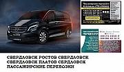 Автобус Свердловск Ростов/Платов Заказать билет Свердловск Ростов туда и обратно Свердловск