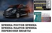 Автобус Брянка Ростов/Платов Заказать билет Брянка Ростов туда и обратно Брянка