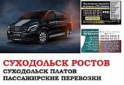 Автобус Суходольск Ростов/Платов Заказать билет Суходольск Ростов туда и обратно Суходольск