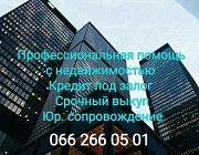 Деньги под залог недвижимости 24-72 часа получение наличных $ Київ