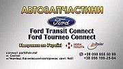 Ford Transit Ford Transit Connect Запчасти Снятын