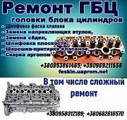 Ремонт ГБЦ, Ремонт головки блока цилиндров, ГАЗ, УАЗ, ЗИЛ, Д-240 ( МТЗ Красноармейск
