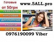 Продам готовые курсовые и дипломные работы на украинском языке Кривой Рог