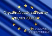 Страховка за кордон Ивано-Франковск