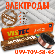 Проволока сварочная, электроды в ассортименте Краматорск