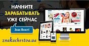 Создам сайт/интернет магазин и выведу в топ поисковиков! Николаев