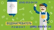 Ремонт, монтаж, чистка, профилактика бака водонагревательного, бойлера Краматорск