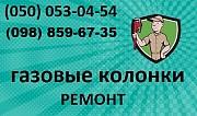 Ремонт обслуживание и монтаж газовых колонок, котлов Краматорск