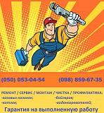 Ремонт обслуживание и монтаж газовых колонок, котлов. Краматорск