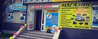 Авто-формат Магазин автоэлектроники Мелитополь