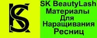 Материалы для наращивания ресниц SKBeautyLash